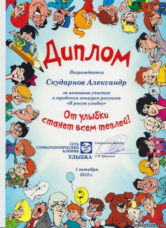 Грамота за участие в детском конкурсе рисунков