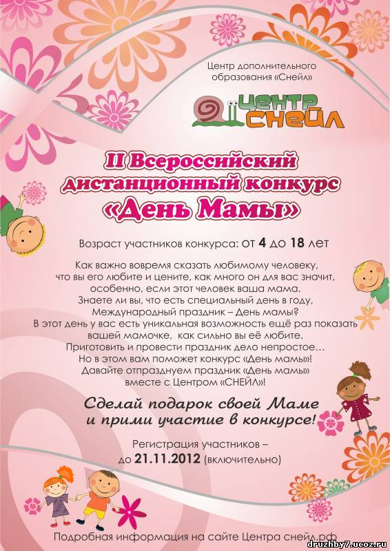 Конкурсы для праздника ко дню матери